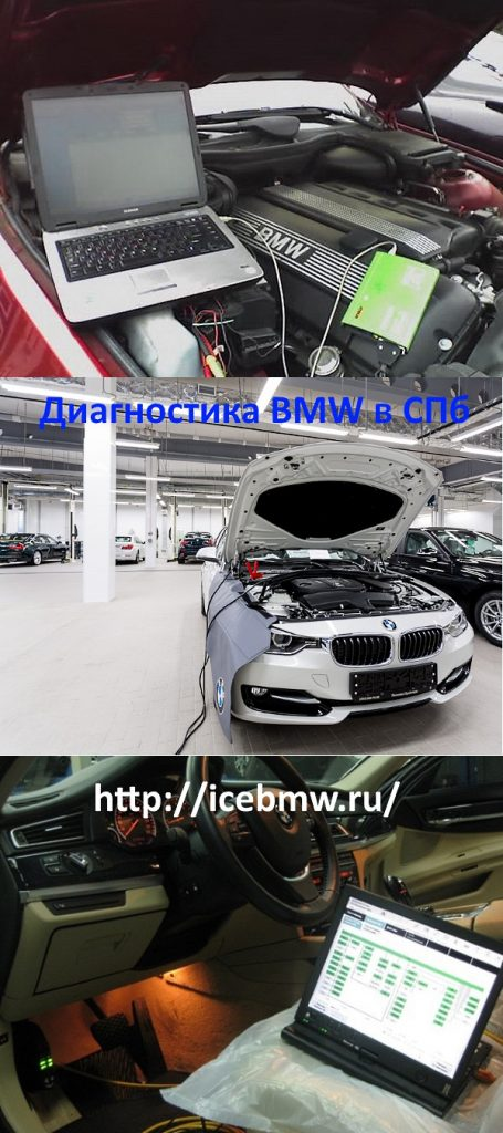Диагностика BMW в СПб