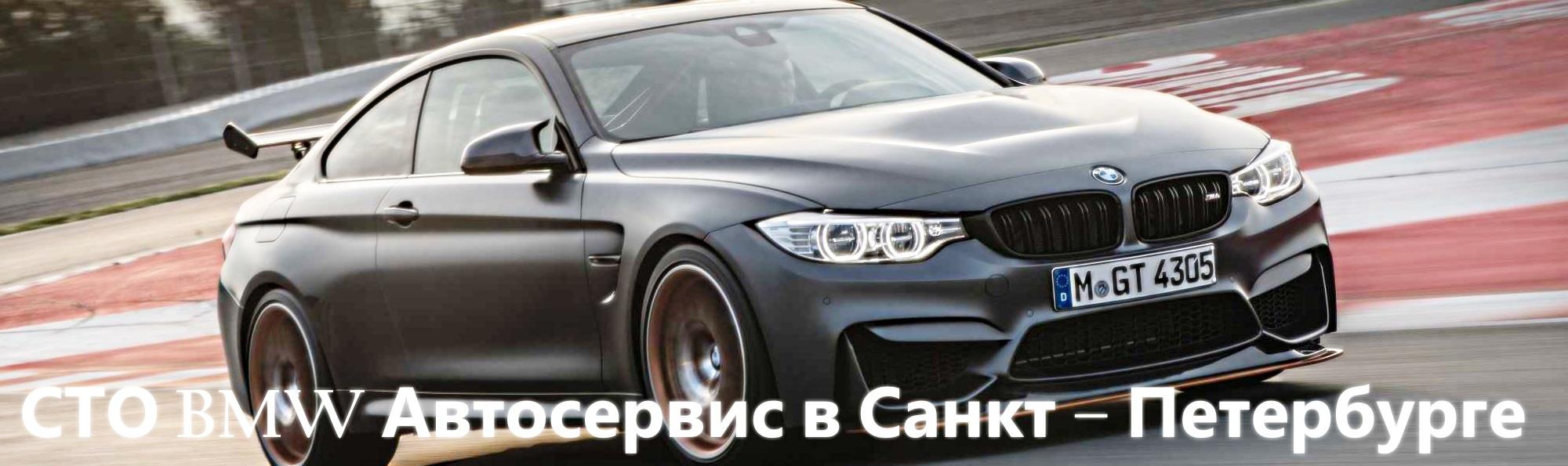 Автосервис ICE BMW в Санкт – Петербурге СТО 8- 812 - 905-33-51