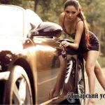 Названы самые известные подержанные авто среди женщин вРФ