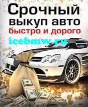 Выкуп автомобилей это удобно всем!